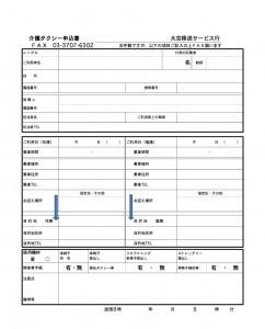 fax-contact-sheet-242x300