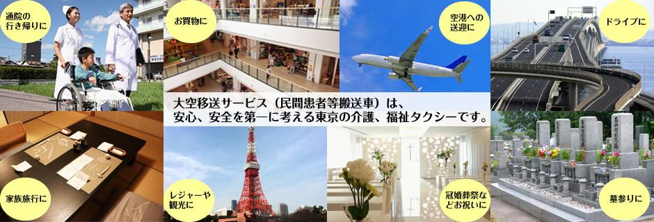 安心・安全・東京、神奈川の介護、福祉タクシー/商標登録済み